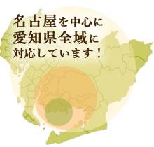 名古屋を中心に愛知県全域に対応しています!