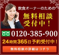 飲食オーナーのための無料相談受付中!0120-385-900