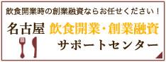飲食開業時の創業融資ならお任せください! 名古屋 飲食開業・創業融資サポートセンター