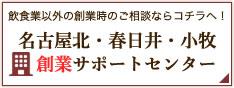 飲食業以外の創業時のご相談ならコチラヘ!名古屋北・春日井・小牧 創業サポートセンター